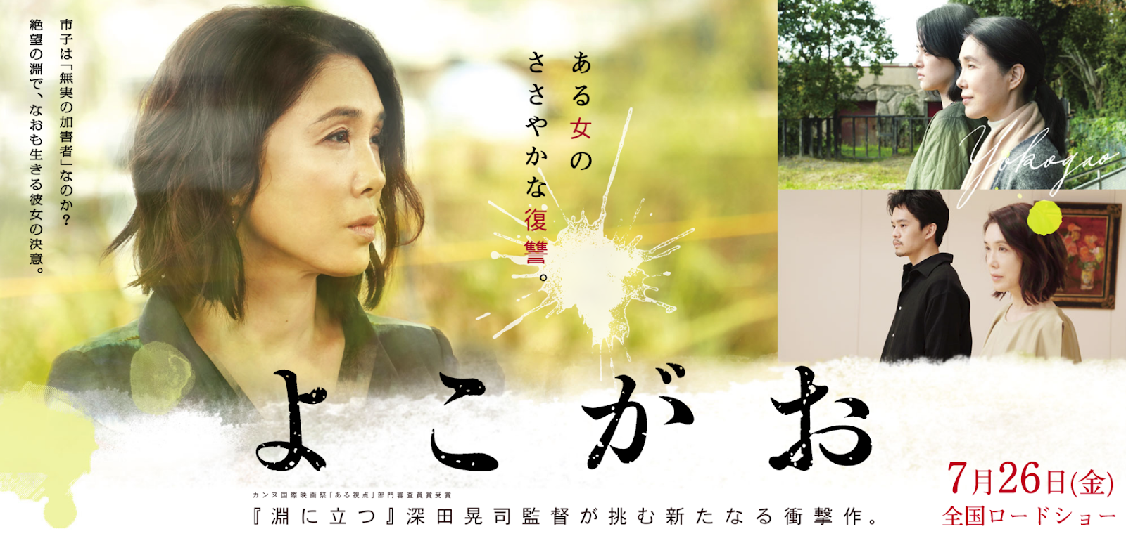 Koji Fukada - A Girl Missing
