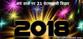 नए साल पर 21 प्रेरणादायी विचार