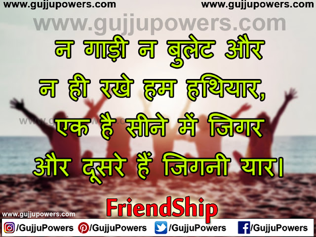 happy friendship day shayari pic