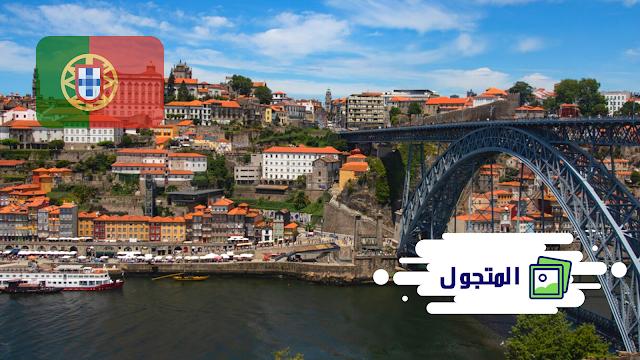 8 أشياء تجعل البرتغال المكان المثالي لزيارته