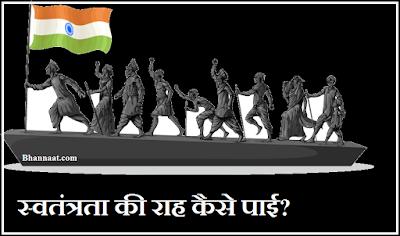 Indian Freedom Struggle in Hindi
