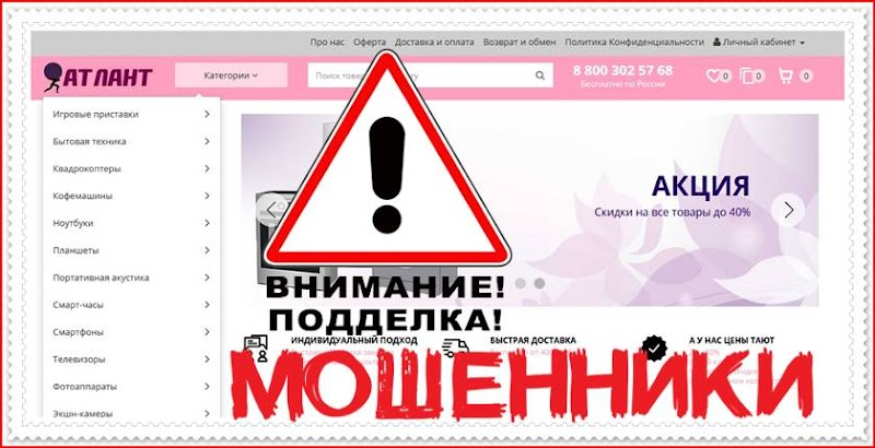Мошеннический сайт atlant-holodilnik.ru – Отзывы о магазине, развод! Атлант
