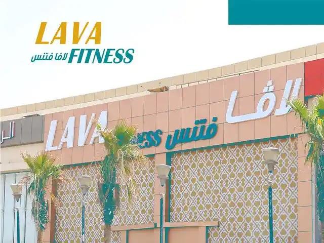 اسعار باقات لافا فتنس Lava Fitness  النسائي 2021 لجميع الفروع بالرياض