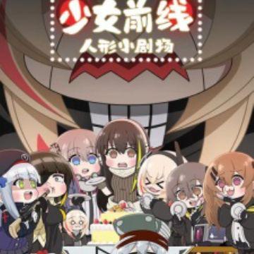 Dolls Frontline Iyashi hen