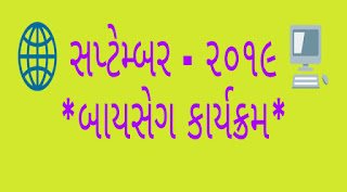 https://www.currentgujarat.com/2019/08/bisag-time-table-september-2019.html