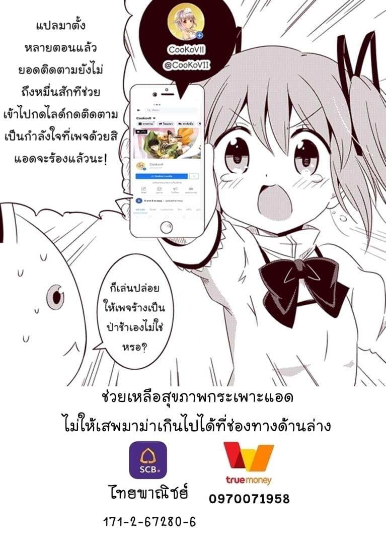 Ore no Ie ga Maryoku Spot datta Ken - Sundeiru dake de Sekai Saikyou ตอนที่ 63 TH แปลไทย