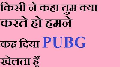 PUBG, PUBG Game shayari