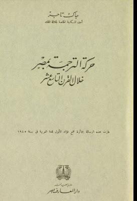 حركة الترجمة بمصر خلال القرن التاسع عشر (دار المعارف) , pdf