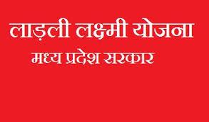 Ladli Laxmi Yojana Madhya Pradesh