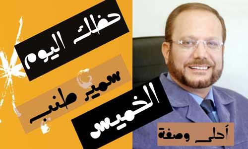 حظك اليوم الخميس 12 / 8 / 2021  من سمير طنب