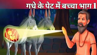 गधे के पेट में बच्चा भाग 1, हिंदी कहानी | Gadhe Ke Pet Main Baccha Bhag 1, Hindi Kahani