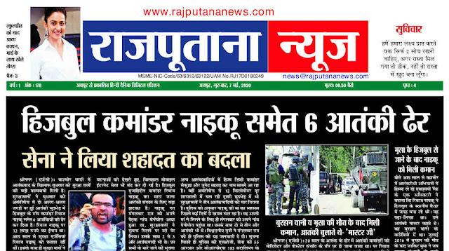 राजपूताना न्यूज ई-पेपर 7 मई 2020 डिजिटल एडिशन