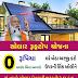 Gujarat Residential Solar Rooftop Yojana 2020/21