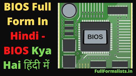 https://www.fullformslists.in/2021/06/bios-full-form-in-hindi-bios-kya-hai.html