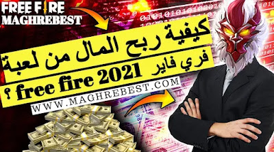 كيفية ربح المال من لعبة فري فاير free fire 2021 ؟