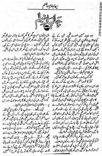 Chalbaaz Neelam (Afsana) By Seema Binte Asim
