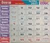 Nepali Calendar 2078, Nepali Patro 2078 with Dashain and Nepali Calendar 2078 in PDF Format.