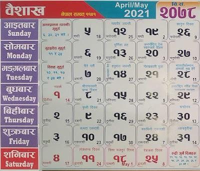 Nepali Calendar 2078 Baishakh
