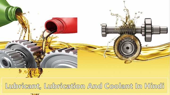 difference-between-lubricant-lubrication-and-coolant-in-hindi