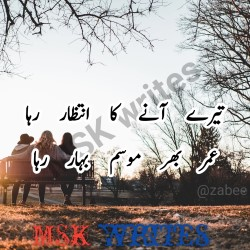 Urdu Poetry Intezar