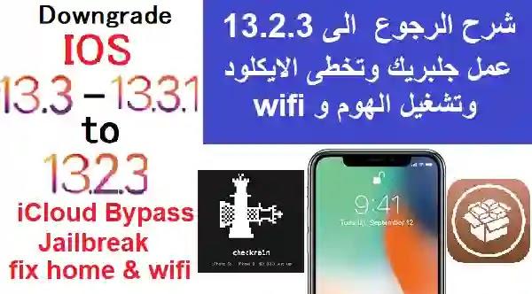 Downgrade ios 13.3 - 13.3.1 to 13.2.3 Jailbreak & iCloud Bypass & fix home & wifi