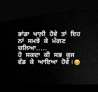 Motivational-Quotes- in-Punjabi
