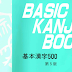 Pembelajaran Basic Kanji Book 2 (Download)