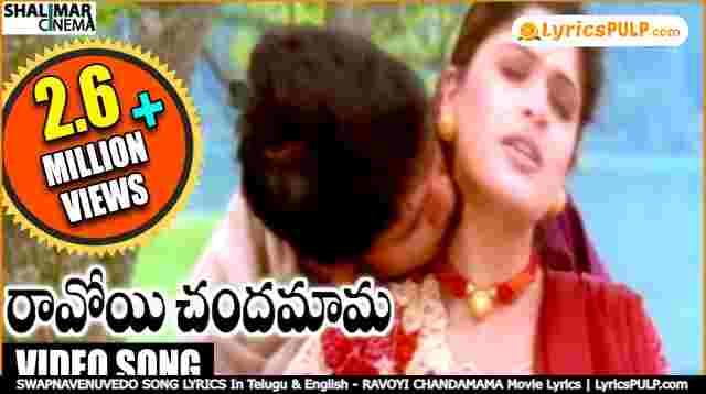 SWAPNAVENUVEDO SONG LYRICS In Telugu & English - RAVOYI CHANDAMAMA Movie Lyrics   LyricsPULP.com
