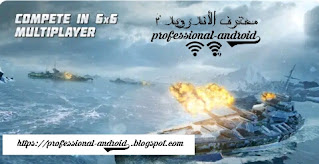 تحميل لعبة PACIFIC WARSHIPS مهكرة حروب بحرية عبر الإنترنت pvp مهكرة آخر إصدار للأندرويد