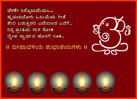 Happy Diwali Greetings, Quotes, Images, Wishes in Kannada