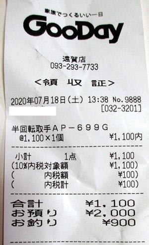 グッデイ 遠賀店 2020/7/18 のレシート