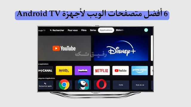 6 أفضل متصفحات الويب لأجهزة Android Tv