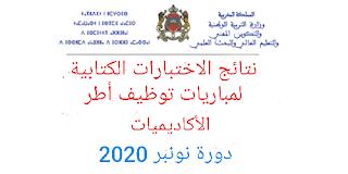 نتائج الاختبارات الكتابية لمباريات توظيف أطر الاكاديميات دورة 2020
