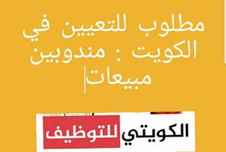 مطلوب للتعيين في الكويت : مندوبين مبيعات