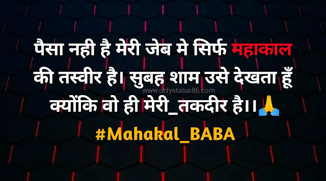 Mahakal khatarnak status