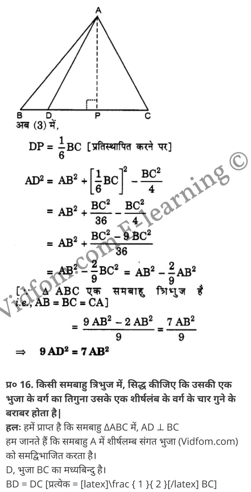 class 10 maths chapter 6 hindi medium 57