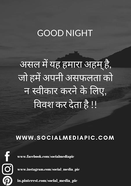 good night shayari status images good night shayari pic in hindi download