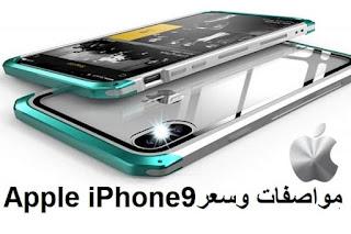 مواصفات وسعر Apple iPhone 9 الجديد