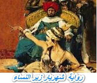 رواية شهريار زير النساء كاملة - زهرة الفردوس دودو