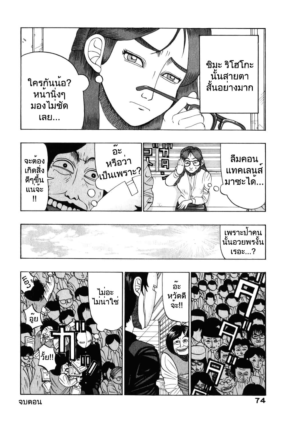 อ่านการ์ตูน Tanikamen ตอนที่ 6 หน้าที่ 12