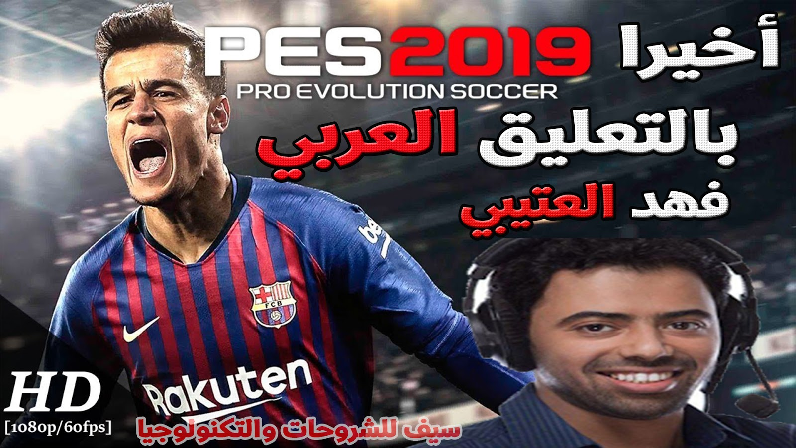 اخيرا وبعد انتظار تحميل لعبة PES 2019 بالتعليق العربي - فهد العتيبي + انتقالات 2020