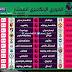 جدول مباريات الجولة 32 من الدوري الانجليزي - المعلقين والقنوات