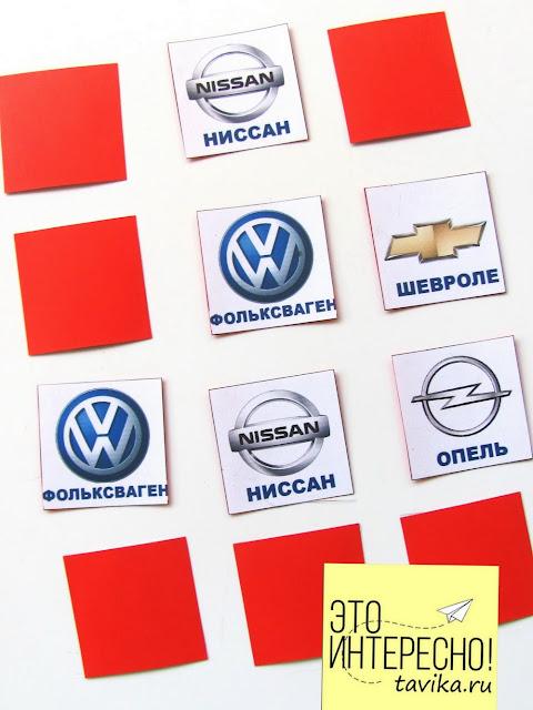 Карточки для мемори марки машин