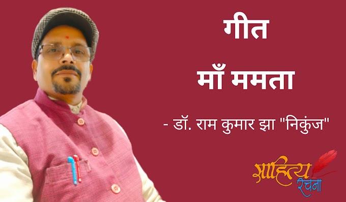 """माँ ममता - गीत - डॉ. राम कुमार झा """"निकुंज"""""""