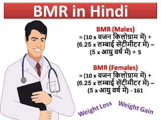 bmr-meaning-formula-in-hindi