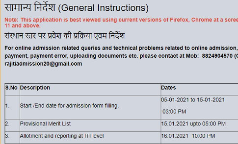 Rajasthan ITI Merit list release date