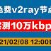 2021年02月08日更新:免费v2ray节点分享clash订阅共享|可观看油管8K超清视频|科学上网梯子手机电脑翻墙vpn稳定可一键导入使用