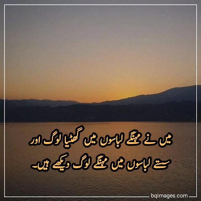 super golden words in urdu