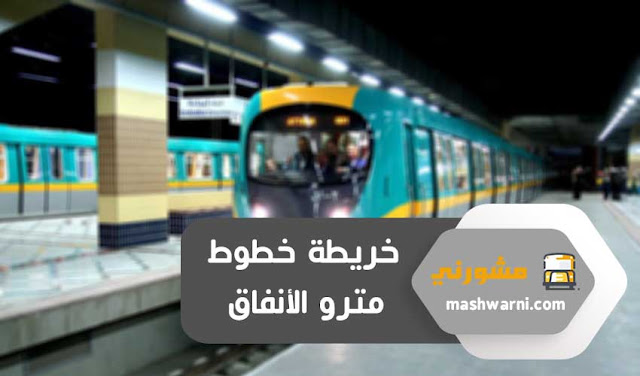 خريطة محطات مترو الأنفاق بالتفصيل