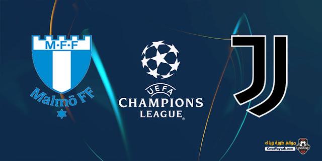 نتيجة مباراة مالمو ويوفنتوس اليوم 14 سبتمبر 2021 في دوري أبطال أوروبا